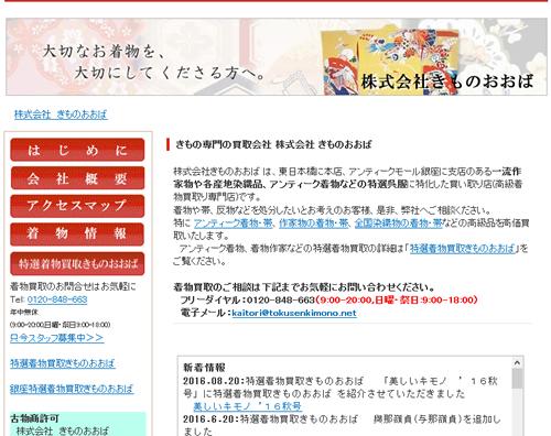 参考:http://www.kimonoohba.co.jp/