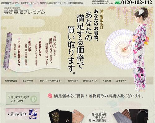 参考:https://www.kimono-ya.com/