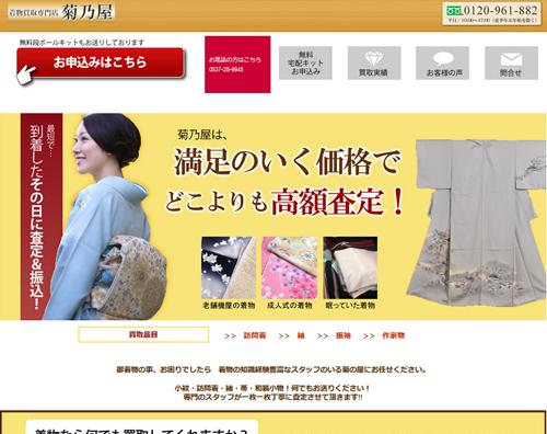 参考:http://kimono-online.net/