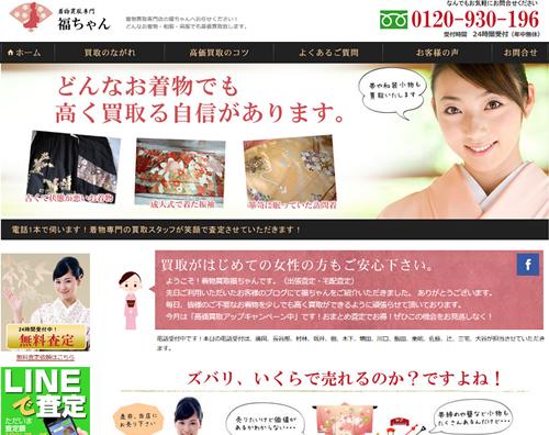 参考:http://www.kimono-fukuchan.com/