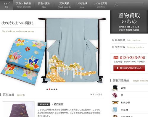 参考:https://www.kaitori-kimono.biz/