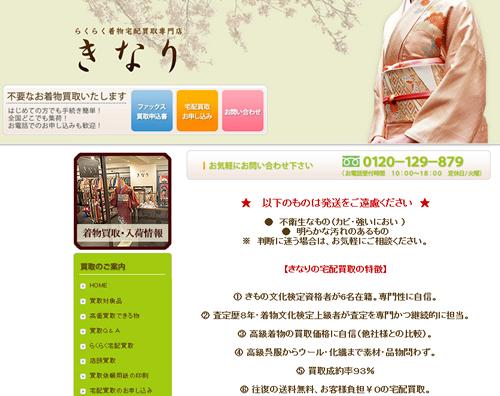 参考:https://www.kimono-kaitori.biz/
