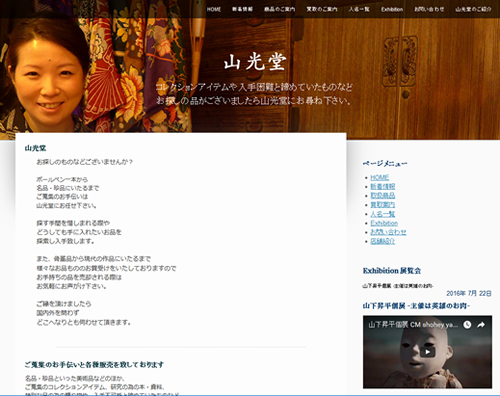 参考:https://www.sankodo-kobijutsu.com/